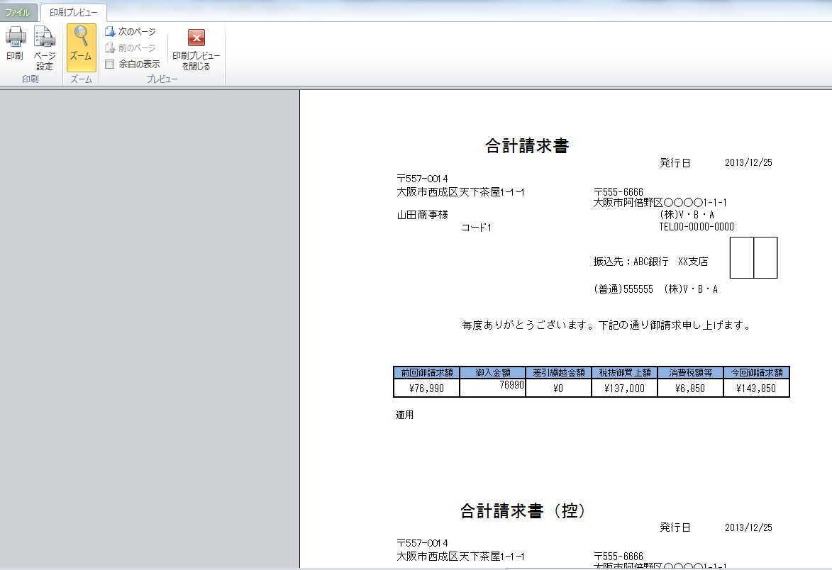 請求書発行する件数を数え ... : 数数え : すべての講義